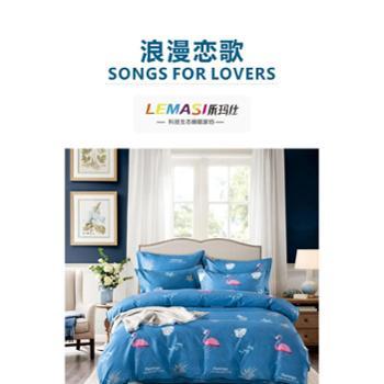 乐玛仕(LEMASI)床上用品套件 双人床四件套 LMS-JT190204