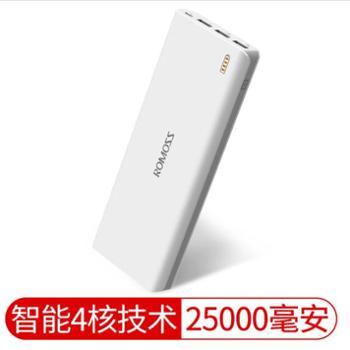 罗马仕(ROMOSS)sense9 25000毫安 大容量充电宝 超智能移动电源 苹果/安卓/手机/平板通用
