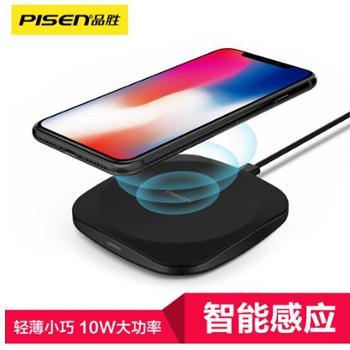 品胜(PISEN)苹果8/X无线充电器Qi无线充电底座支持iPhone8plus/三星S9/S8/S7edge
