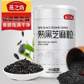 燕之坊炒熟黑芝麻干吃即食无糖营养早餐五谷杂粮粗粮500g