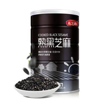 燕之坊 熟黑芝麻450g 烘培非炒熟黑芝麻 免洗干吃即食 香醇饱满