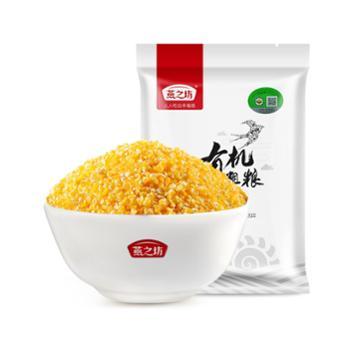 燕之坊有机玉米渣糊粉小碴子袋装碎粒糁羹原料五谷杂粮粗粮1kg