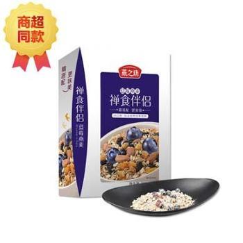 燕之坊蓝莓燕麦220g禅食伴侣五谷伴侣美味营养均衡