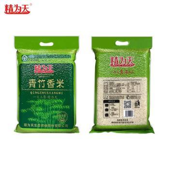 精为天青竹香米5KG真空包装颗粒饱满软糯适中香甜可口