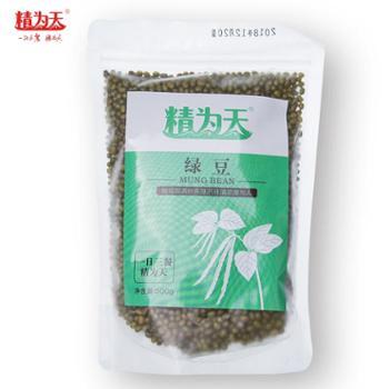 精为天优质绿豆500g*3包 粒粒饱满 新鲜营养