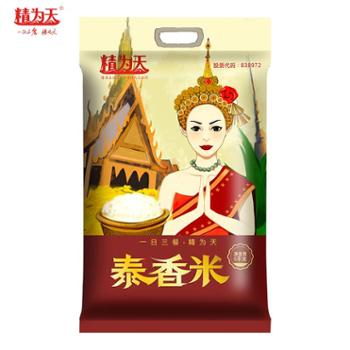 精为天泰香米5kg