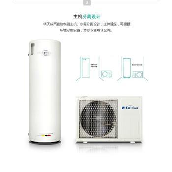 华天成家用空气能热水器-宙斯盾系列正品