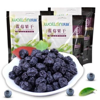 联沃沃林蓝莓果干70g*2袋