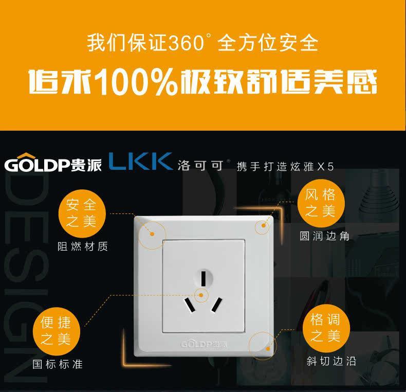 贵派炫雅x5系列三孔10a插座荧光开关墙壁开关插座86