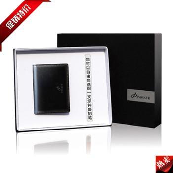 派克名片包套装(黑色)名片夹