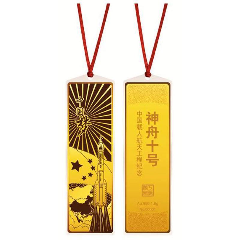 """工美""""中国梦""""神州十号金书签1.6g"""