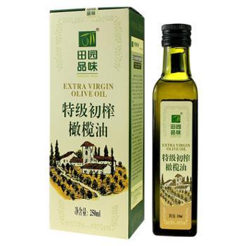田园品味特级初榨橄榄油250ml甘肃陇南武都特产自有种植基地绿色食品认证国家地理保护标志产品