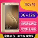 华为 P9 全网通公开版 3G+32G 标准版 流光金 华为P9 华为 huawei P9 4G手机 全网通手机 后置莱卡双摄1200万