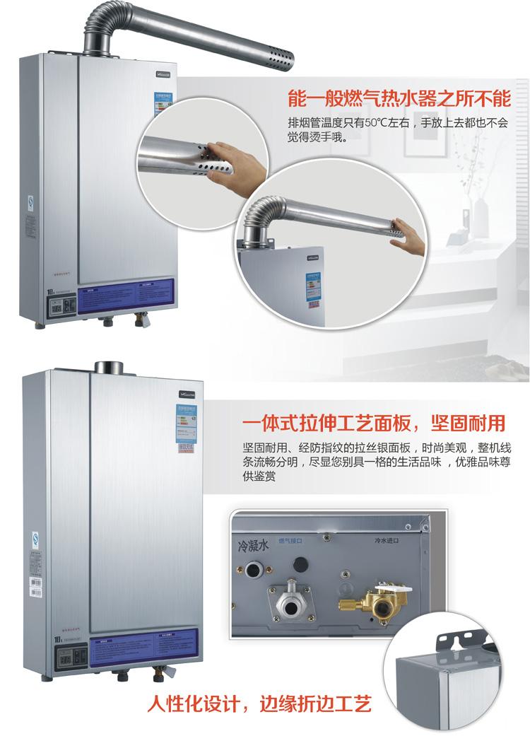 vanward/万和 jsq18-10e 冷凝恒温强排式燃气热水器(天然气)图片