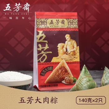 五芳斋粽子真空140克*2只五芳大肉粽端午节粽子