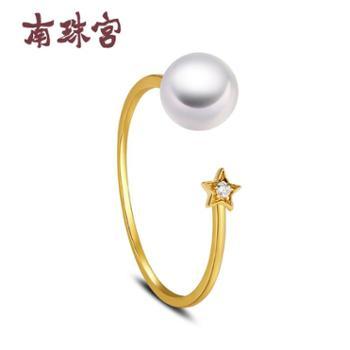 南珠宫星途海水珍珠戒指18K金正圆6.0-6.5mm小清新轻奢款