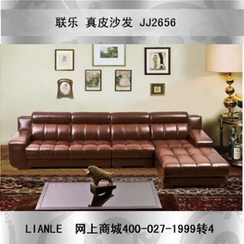 联乐真皮皮艺沙发JJ2656