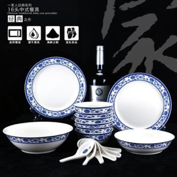 家用骨瓷餐具套装16头陶瓷碗碟套装中式碗盘套装乔迁送礼