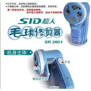 超人SR2851毛球修剪器