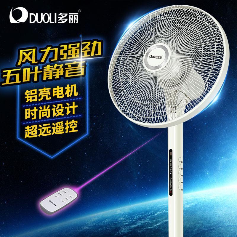 duoli/多丽落地扇电风扇s7遥控奢华静音风摇头铝壳铜线电机新款