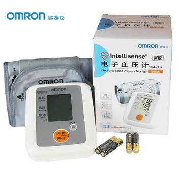 欧姆龙 HEM-7117 上臂式电子血压计 全自动家用血压仪 改良袖带 智能加压