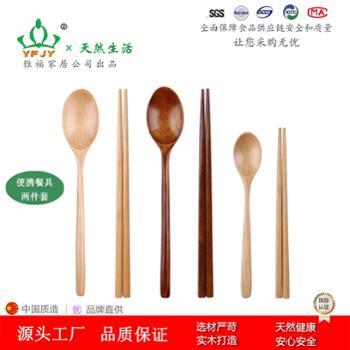 雅福公司韩式木质勺子筷子组合套装餐具一套木质筷子勺子套装旅行学生环保木头便携木制餐具套装家用日式和风