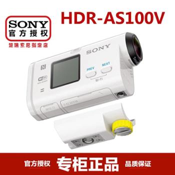 Sony/索尼HDR-AS100V高清数码1080P户外运动防水骑行记录仪行车摄像机海水可用录音录像记录仪as100v清仓