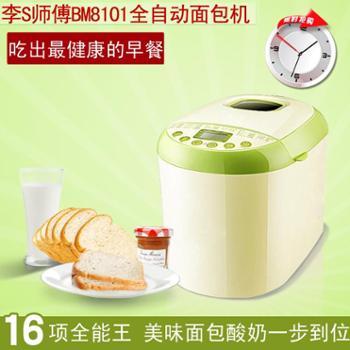 李S师傅BM8101家用全自动面包机和面蛋糕果酱酸奶中西面包一键到位