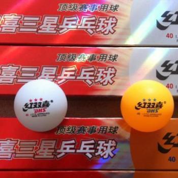 红双喜三星乒乓球3星6只装40mm黄/白色 比赛高档球一盒也包邮