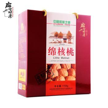 麻田顺康 山西左权特产有机绵核桃礼盒装 1.158kg