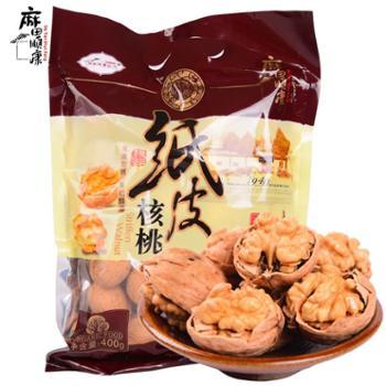 麻田顺康 山西左权特产有机纸皮核桃袋装 400g
