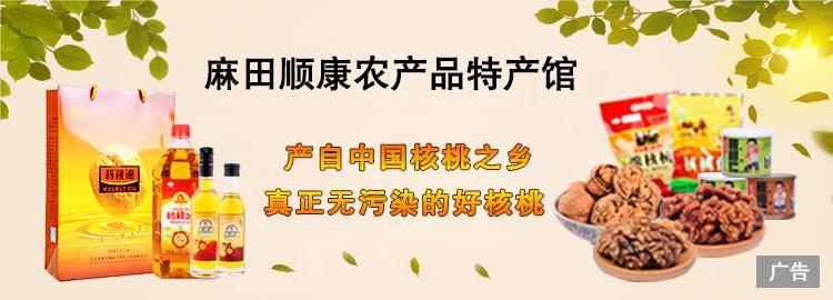 左权县麻田顺康天然农产品有限公司
