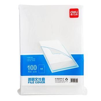 得力(Deli)5700A4透明文件套100个装
