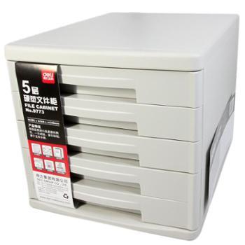 得力(Deli)9773五层硬塑文件柜