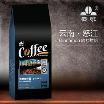 云啡牌云南焙炒咖啡豆(蓝山风味)227克
