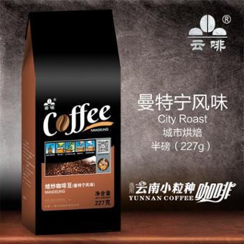 云啡牌云南焙炒咖啡豆(曼特宁风味)227克