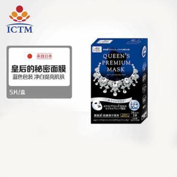 日本QualityFirst皇后的秘密钻石女王提亮肤色美白紧致面膜5片