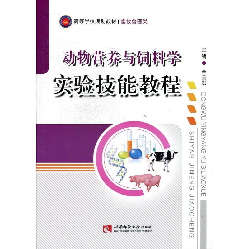 fh动物营养与饲料学实验技能教程 兰云贤 正版书籍