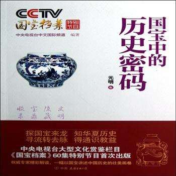 国宝中的历史密码(元明卷)/CCTV国宝档案特别节目