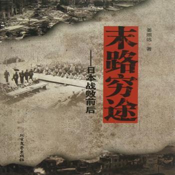 末路穷途--日本战败前后