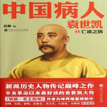 中国病人袁世凯(1)亡清之路