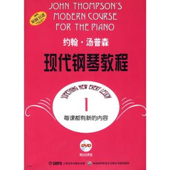 约翰.汤普森现代钢琴教程1(附DVD二张)