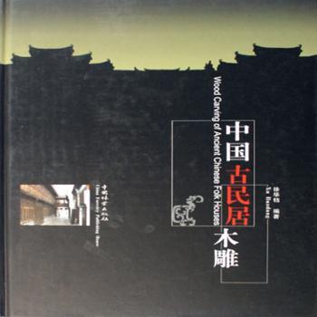 中国古民居木雕
