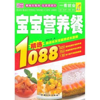 一看就会宝宝营养餐1088