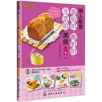时尚新厨房--懒人最爱面包机·酸奶机·豆浆机美食一本全