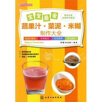 宝宝最爱蔬果汁·菜泥·米糊制作大全
