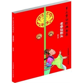 乡土童话经典书系——老参仙剃头