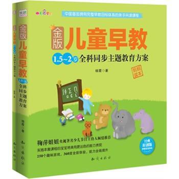 金版儿童早教:1.5~2岁全科同步主题教育方案