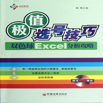 极值选号技巧——双色球Excel分析攻略(赠光盘)