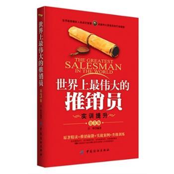 世界上最伟大的推销员:实训提升版(第3版)